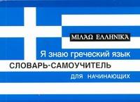 Я знаю греческий язык. Словарь-самоучитель для начинающих