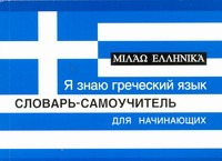 Я знаю греческий язык. Словарь-самоучитель для начинающих Ермак