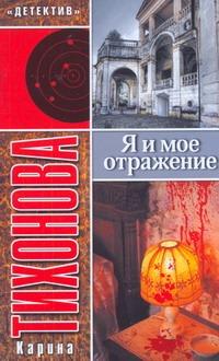 Тихонова К. - Я и мое отражение обложка книги