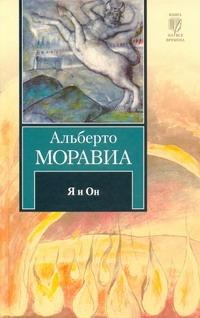 Моравиа Альберто - Я и Он обложка книги