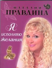 Правдина Н.Б. - Я исполняю желания обложка книги