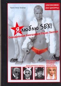 Бланш Кристина - Я люблю sex! Скандальная биография Пэрис Хиллтон обложка книги