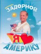 Задорнов М. Н. - Я люблю Америку' обложка книги