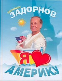 Задорнов М. Н. - Я люблю Америку обложка книги