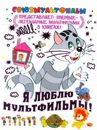 - Я люблю мультфильмы! обложка книги