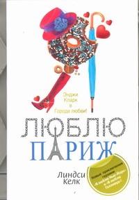 Келк Линдси - Я люблю Париж обложка книги
