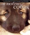 Федин С. Н. - Я люблю собак' обложка книги