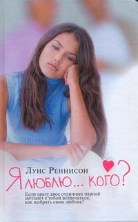Реннисон Луис - Я люблю... кого? Из дневника Джорджии Николсон обложка книги