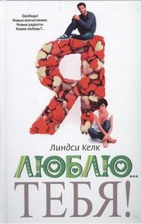 Келк Линдси - Я люблю...тебя! обложка книги