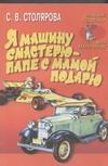 Я машину смастерю - папе с мамой подарю Столярова С.В.