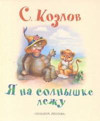 Козлов С. - Я на солнышке лежу обложка книги