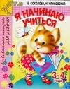 Соколова Е.В. - Я начинаю учиться. Развивающая тетрадь для  девочек 3-4 лет обложка книги
