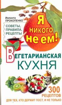 Прокопенко Иоланта - Я никого не ем. Вегетарианская кухня обложка книги