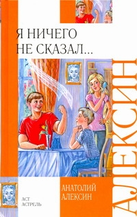 Я ничего не сказал... обложка книги