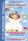 Балобанова В.П. - Я открываю мир. От рождения до года' обложка книги