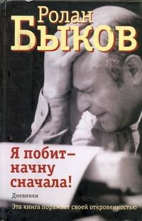 Быков Р.А. - Я побит - начну сначала! обложка книги