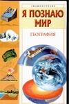 Маркин В.А. - Я познаю  мир. География обложка книги