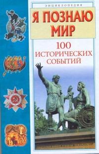 Я познаю мир. 100 исторических событий