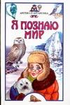 Бочавер А.Л. - Я познаю мир. Арктика и Антарктика' обложка книги