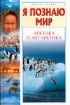 Бочавер А.Л. - Я познаю мир. Арктика и Антарктика обложка книги