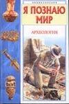 Петроковский А.И. - Я познаю мир. Археология обложка книги
