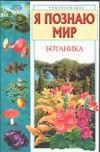 Касаткина Ю.Н. - Я познаю мир. Ботаника обложка книги