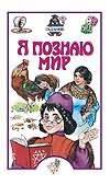 Жукова О.Г. - Я познаю мир. Гадания обложка книги