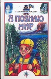 Я познаю мир. География России обложка книги