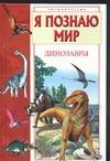 Целлариус А.Ю. - Я познаю мир. Динозавры обложка книги
