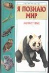 Ляхов П.Р - Я познаю мир. Животные обложка книги