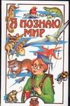 Ляхов П.Р - Я познаю мир. Животные)н9' обложка книги
