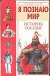 Голицын А.М. - Я познаю мир. История России обложка книги