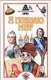 Голицын А.М. - Я познаю мир. История России' обложка книги