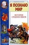 Косенкин А.Н. - Я познаю мир. История средних веков' обложка книги