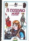 Косенкин А.Н. - Я познаю мир. История средних веков обложка книги