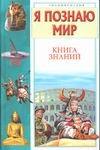 Я познаю мир. Книга знаний Волков С.В.