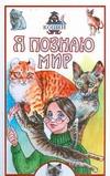 Я познаю мир. Кошки обложка книги