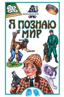 Малашкина М.М. - Я познаю мир. Криминалистика обложка книги