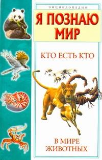 Ситников В.П. - Я познаю мир. Кто есть кто в мире животных обложка книги