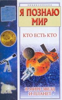 Ситников В.П. - Я познаю мир. Кто есть кто в мире звезд и планет обложка книги