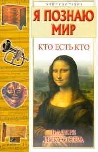Ситников В.П. - Я познаю мир. Кто есть кто в мире искусства обложка книги