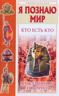 Ситников В.П. - Я познаю мир. Кто есть кто во всемирной истории обложка книги