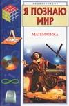 Савин А.П. - Я познаю мир. Математика' обложка книги
