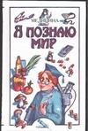Буянова Н.Ю. - Я познаю мир. Медицина обложка книги