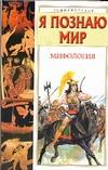 Могила О.А. - Я познаю мир. Мифология. Двуречье, Древний Египет, Древняя Греция, Древний Рим обложка книги