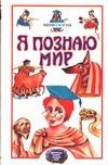 Могила О.А. - Я познаю мир. Мифология. Двуречье, Древний Египет, Древняя Греция, Древний Рим' обложка книги