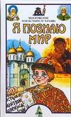 Я познаю мир. Московские монастыри и храмы Истомин С.В.