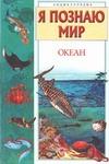 Сергеев Б.Ф. - Я познаю мир. Океан обложка книги