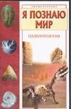 Я познаю мир. Палеонтология Наугольных С.В.