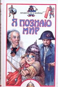 Ляхов П.Р - Я познаю мир. Правители и войны обложка книги